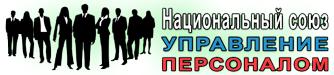 """Национальный союз """"Управление персоналом"""""""